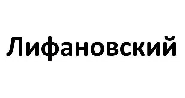 ЖСК Лифановский