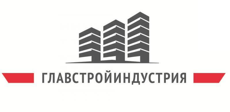 ГлавСтройИндустрия