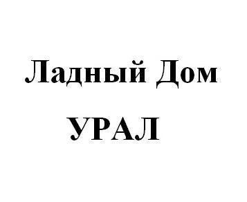 Ладный Дом Урал
