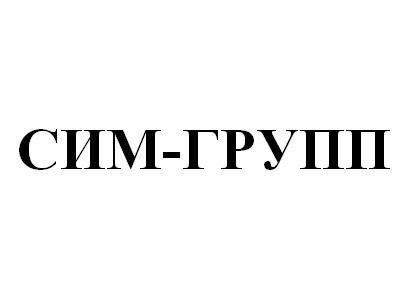 СИМ-ГРУПП