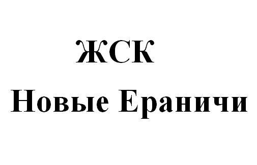 ЖСК Новые Ераничи